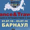 Dance&Travel 2016 Barnaul 01 - 03 июля