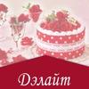 Дэлайт — вкусные торты на заказ