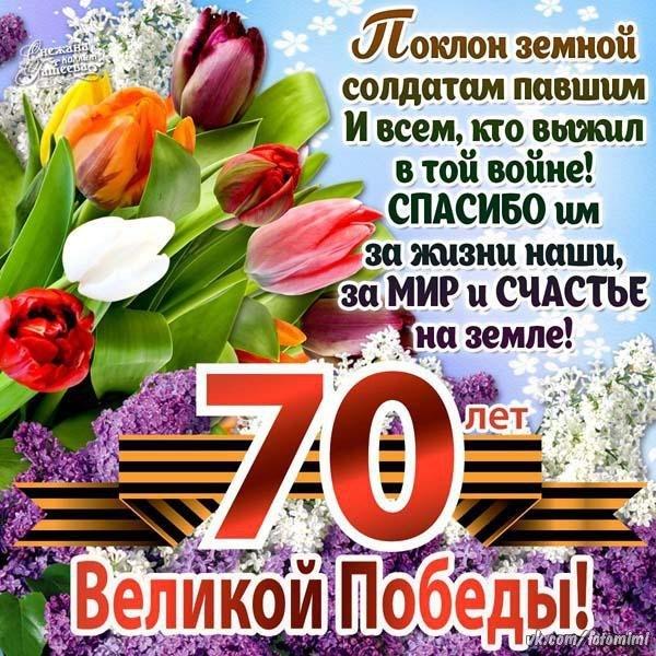 9 мая 70 лет открытка, марта анимация картинка