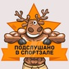 Подслушано в спортзале | Челябинск