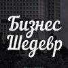 Бизнес Шедевр в Калининграде ™
