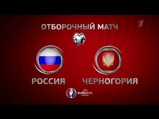 «Открытие Арена» - Россия - Черногория - Отборочный матч ЧЕ-2016