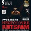МНОГОТОЧИЕ | 9 октября Красноярск