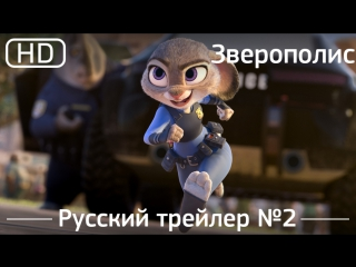 Зверополис (Zootopia) 2016.  Трейлер №2. Русский дублированный [1080p]