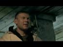 Тварь блатная - Последний бой майора Пугачева 2005 отрывок / фрагмент / эпизод