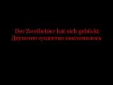 Rammstein - Bück dich Lyrics Текст песни и перевод
