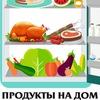 Метродом42. Доставка продуктов на дом в Кемерово