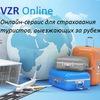 Vzronline.ru-онлайн-сервис страхования туристов