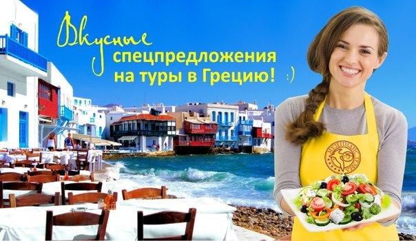 Греция Дешево