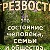 """ОРОО """"Трезвый Омск: """"Фестиваль """"SobrioFest"""""""