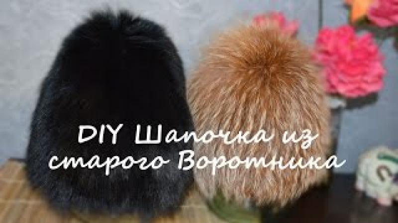 Мастер-класс: Как сшить шапку из старого песцового воротника /DIY fur hat from an old fur