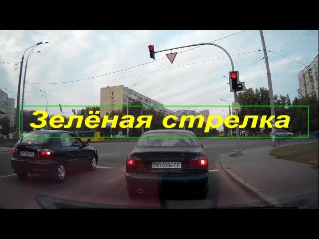 Зелёная стрелка, дополнительная секция светофора