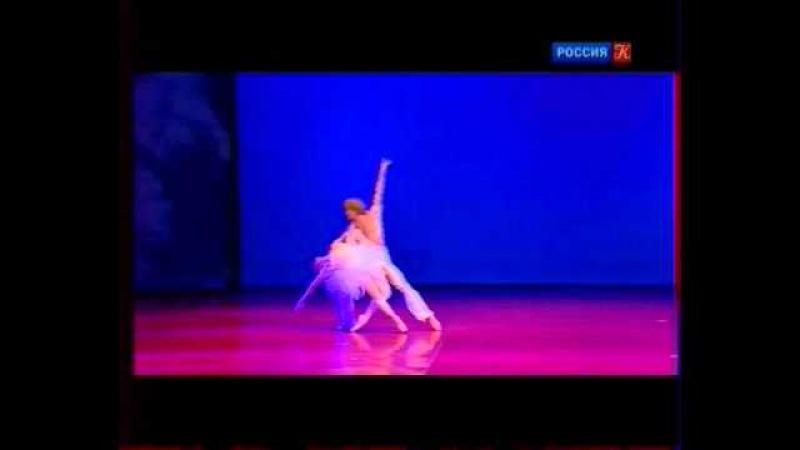 Па де де из балета Талисман. М.Александрова и М.Лобухин