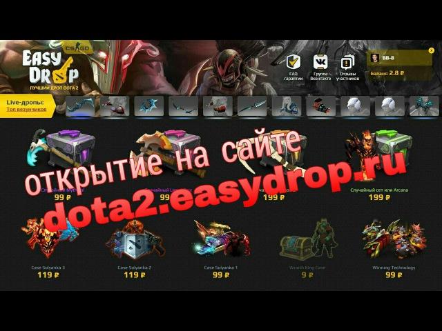 Открытие кейсов на сайте Dota2.easydrop.ru №4 Уходим в плюс!