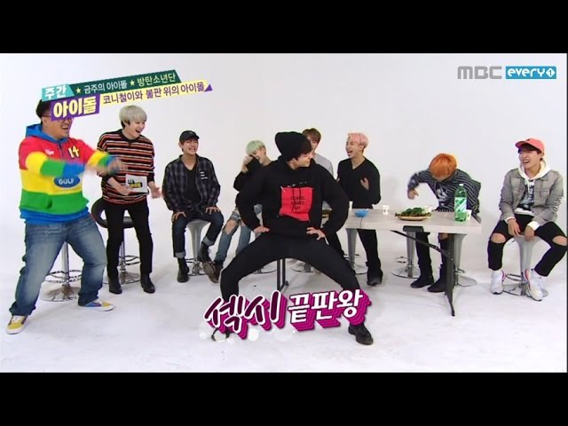 주간아이돌 Weekly Idol Ep 229 Bangtan Boys 'Girl Group' Cover Dance