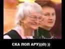 Лол ска ару ))0)