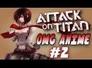 Attack on Titan CRACK VINES OMG ANIME WTF PT:2