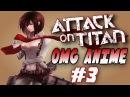Attack on Titan CRACK VINES OMG ANIME WTF PT:3
