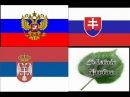 Сербия Словакия Россия братья Serbia Slovakia Russia brotherhood