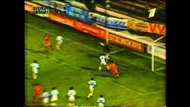 ЛЧ 20012002. Стяуа Бухарест - Динамо Киев 2-4 (08.08.2001)