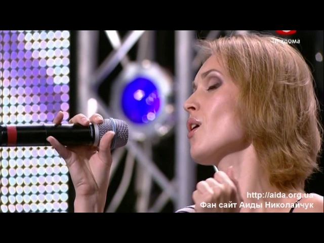 Аида Николайчук - Колыбельная (только песня) Full HD