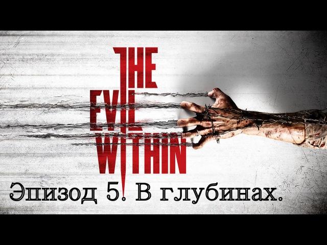 Прохождение The evil within Эпизод 5. В глубинах. (1080р30FPS)