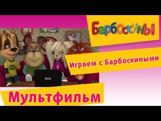 Барбоскины - Играем с Барбоскиными. Новые мультфильмы 2016 года
