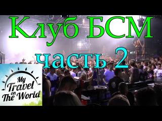 Клуб БСМ (BCM Planet Dance) Магалуф (Magaluf) часть 2, серия 334