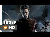 Русский тизер-трейлер фильма Фантастические звери и места их обитания