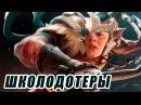 ШКОЛОДОТЕРЫ 76 - Troll Warlord DOTA 2