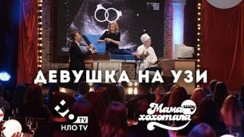 Девушка на УЗИ Мамахохотала шоу НЛО TV