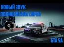 [GTA SA MODS]: Новый звук сирен ДПС | Verson 2.