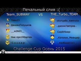Challenge Cup Осень 2015  1/256 слили первый бой((