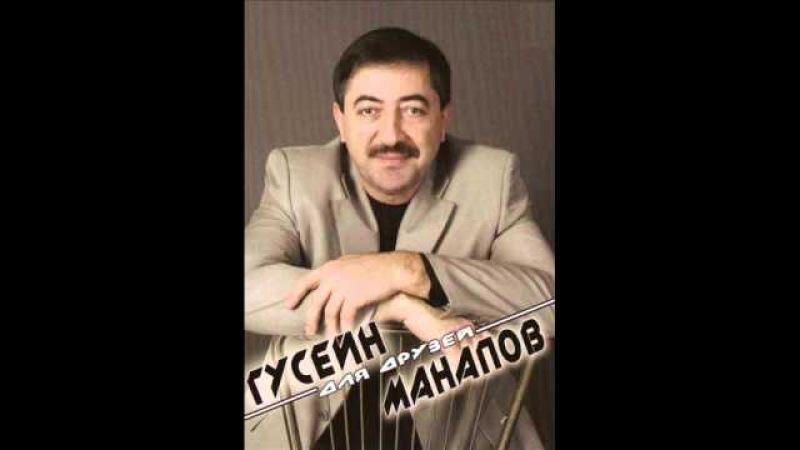 Гусейн Манапов -- Годы пройдут