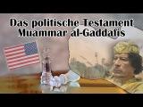 Das politische Testament Muammar al-Gaddafis 24. Oktober 2015 kla.tv (Medienkommentar)