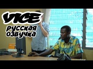 Интернет-мошенники Ганы и черная магия (VICE Русская Озвучка)