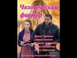 Человеческий фактор 2015 HD  Русские мелодрамы 2015 смотреть онлайн Фильмы Сериалы