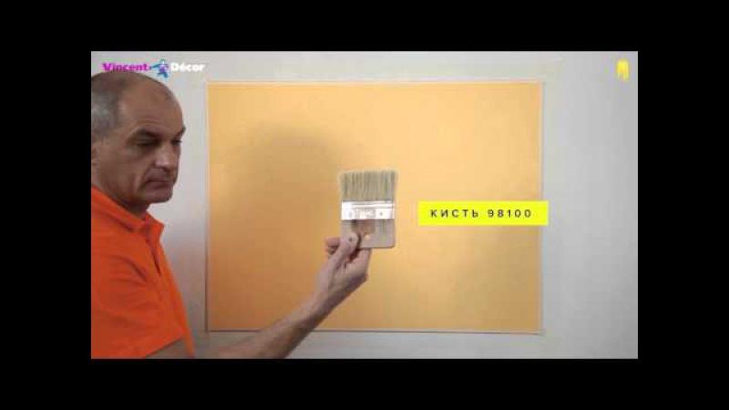Декоративное покрытие Vincent Decor Dune base Perle micro. Видео-инструкция по нанесению. Архив » Freewka.com - Смотреть онлайн в хорощем качестве