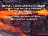 ПРАВИЛА ПОВЕДЕНИЯ при пожаре в ШКОЛЕ.avi - YouTube