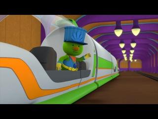 Мультики для детей - Дузеры / Doozers - Дузер-метро (мультфильм про поезда)