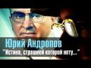 Юрий Андропов. Истина, страшней которой нету... (2014) Документальный фильм