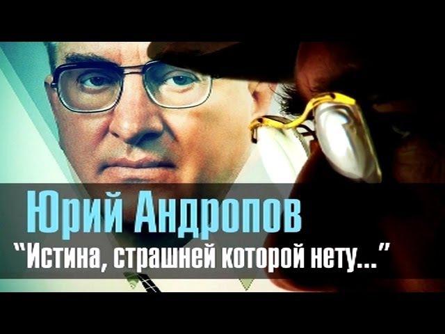 Юрий Андропов Истина страшней которой нету 2014 Документальный фильм