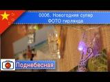 0006 Новогодняя супер ФОТО гирлянда [Посылка из Китая]