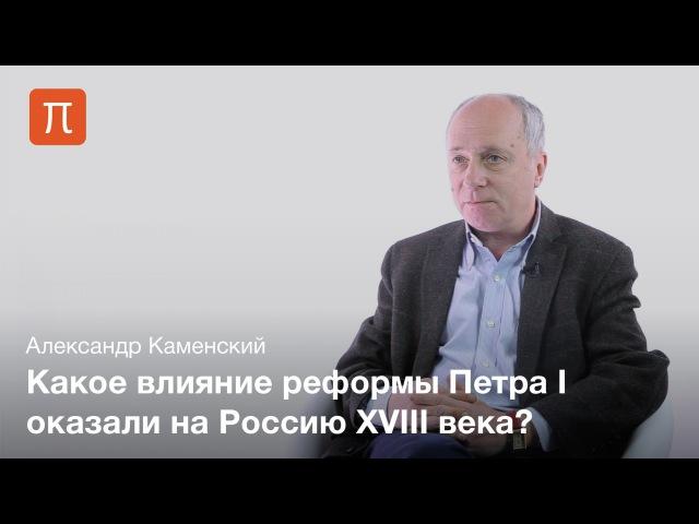 Роль реформ в России XVIII века Александр Каменский