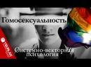 От американского гомосексуала до российского педофила. Нет секса без Системно-в...
