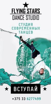 Школа танцев в Минске - FS