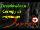 Тургор концовка - Сестра из теплицы