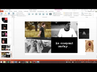 Урок №1 || Монтаж в PowerPoint 2013