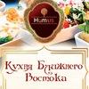 Доставка Еды Киев- Кухня Ближнего Востока
