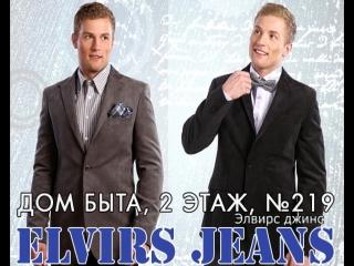 Elvirs Jeans - стильные пиджаки (г.Кызыл, Дом Быта, 2 этаж)